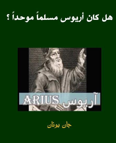 غلاف هل كان اريوس مسلماً موحداً