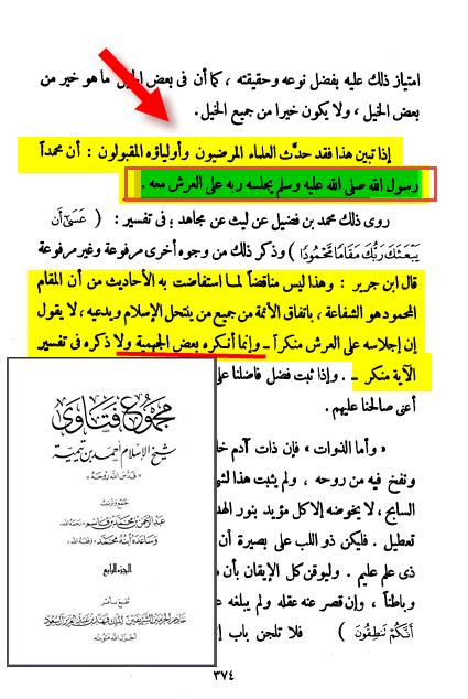 محمد على العرش تيمية