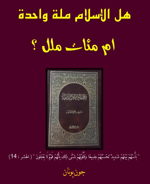 غلاف هل الاسلام ملة واحدة