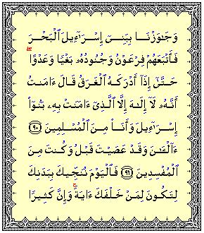 قرآن7