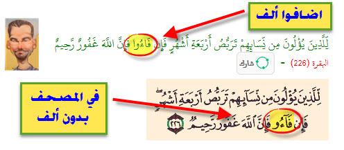 اخطاء نحوية القران 3