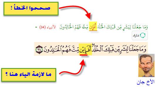 اخطاء نحوية القران 7