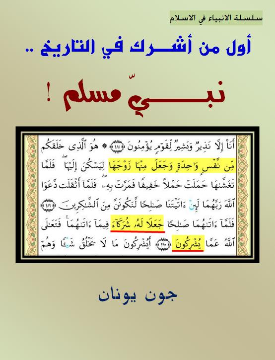 غلاف اول من اشرك نبي مسلم