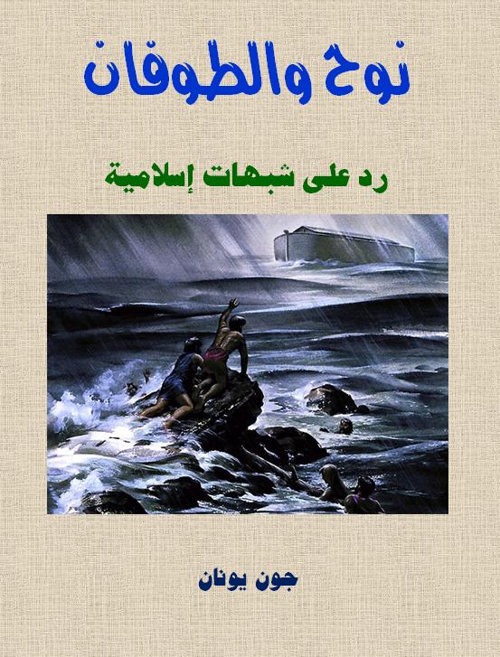 غلاف نوح والطوفان