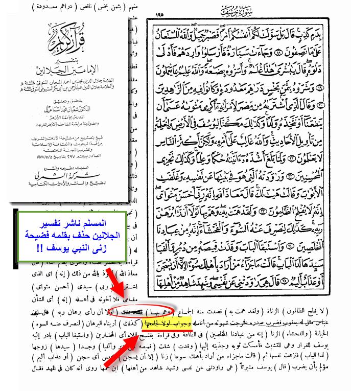 يوسف زاني - الجلالين الشمرلي