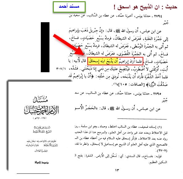 الذبيح اسحق مسند احمد