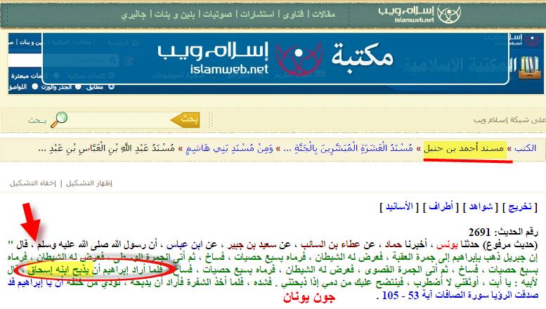 يذبح اسحق الشبكة الاسلامية