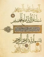 quran_calligraphy_large