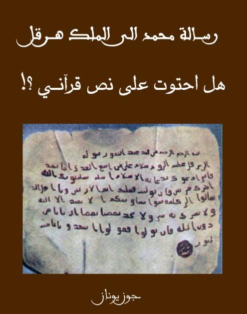 غلاف رسالة محمد الى هرقل