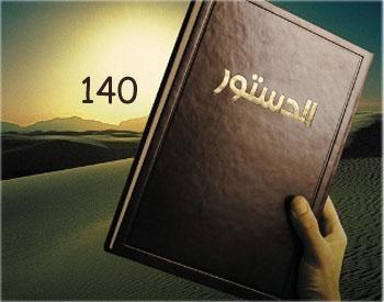 8constitution140eyek 5536 iraqiiiconstitution140eyek