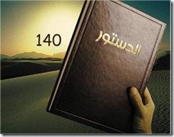 8Constitution140-eyek_5536_iraqiiiConstitution140-eyek