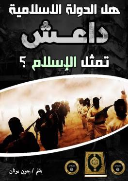 غلاف كتاب هل داعش تمثل الاسلام