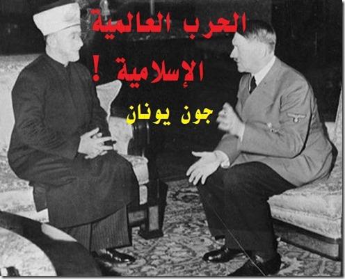 الحرب العالمية الاسلامية