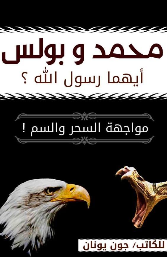 غلاف - كتيب مواجهة السحر بولس ومحمد