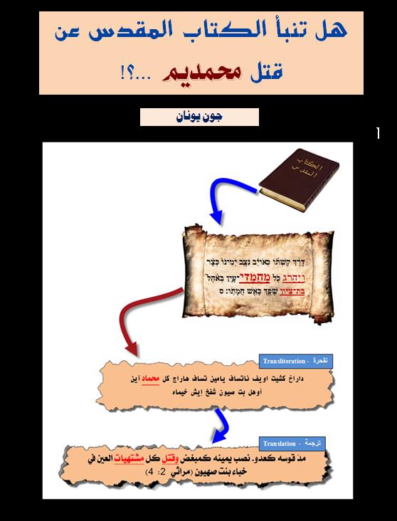 غلاف مقال محمديم