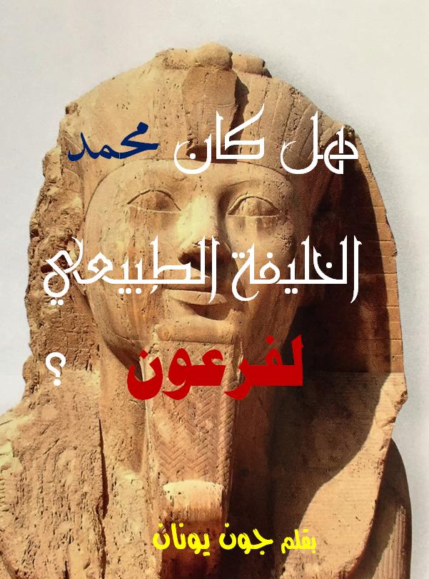 غلاف محمد خليفة فرعون