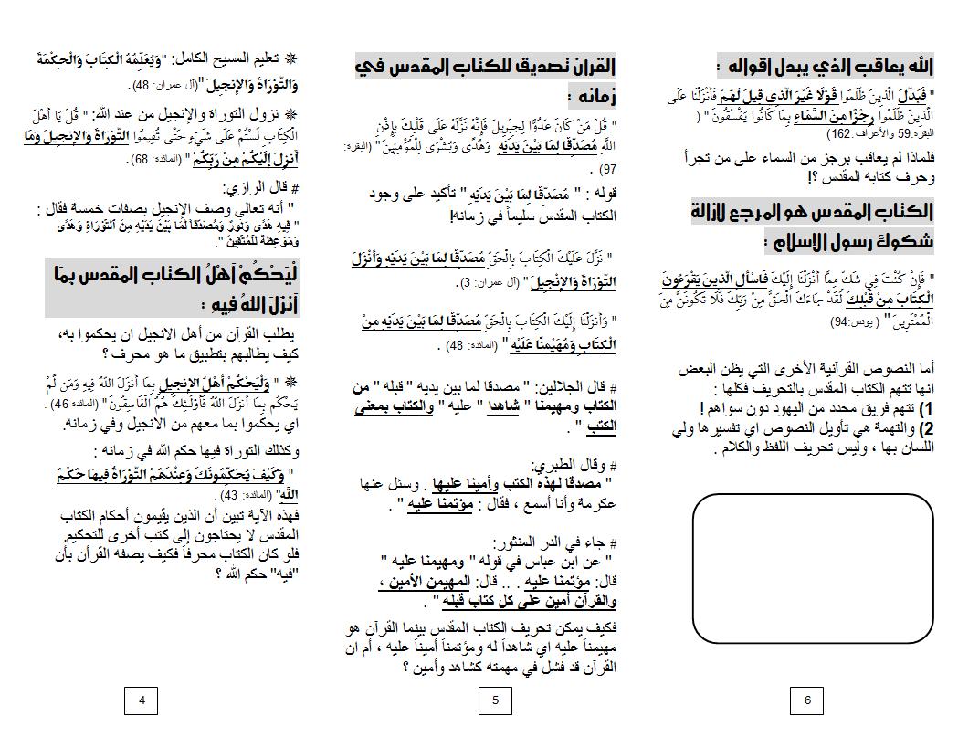 نبذة القران عن الكتاب 2