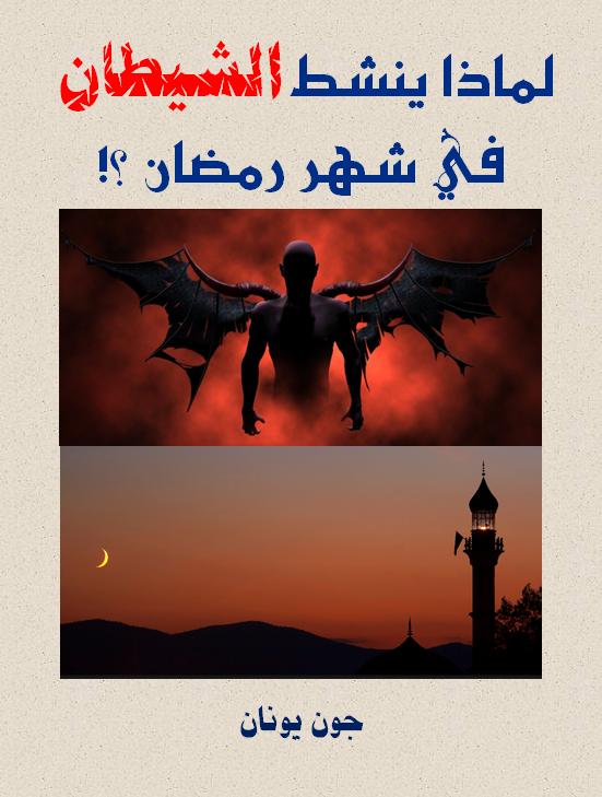الشيطان في رمضان-غلاف