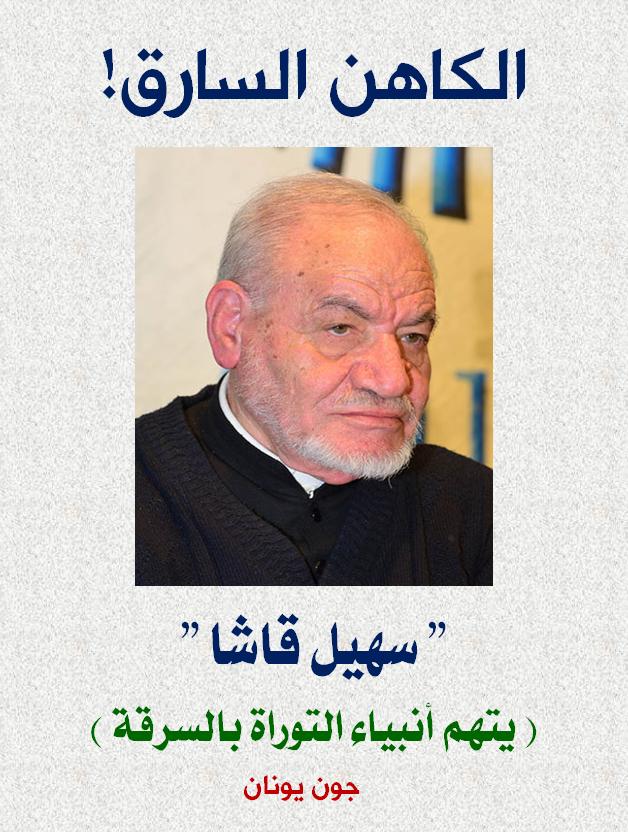 سهيل قاشا السارق- غلاف