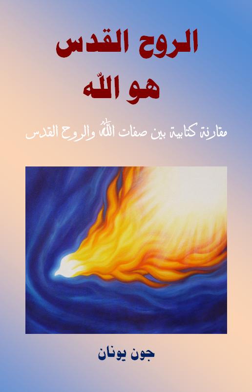 غلاف الروح القدس هو الله