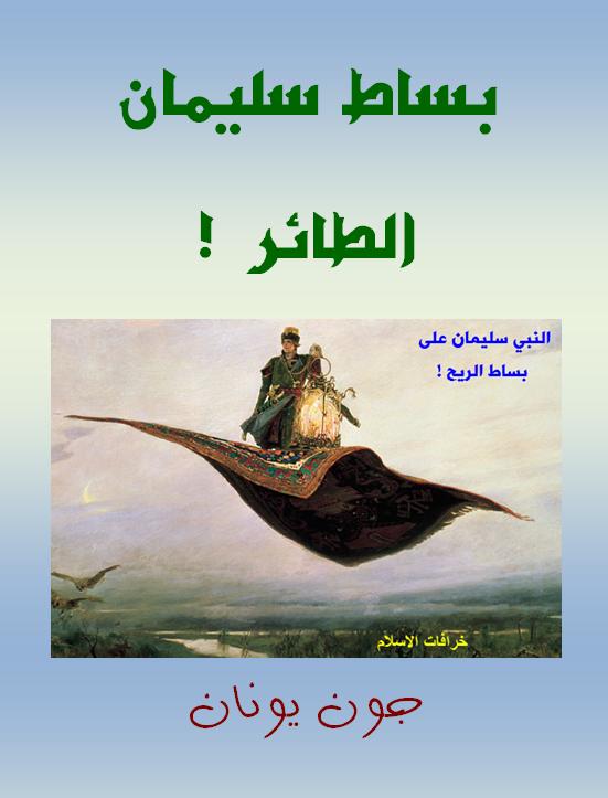 غلاف بساط سليمان الطائر