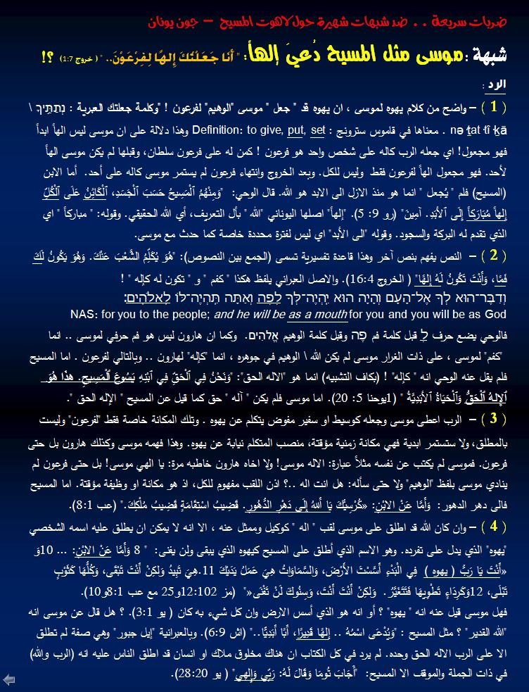 غلاف سلسلة لاهوت المسيح - موسى الهاً.png