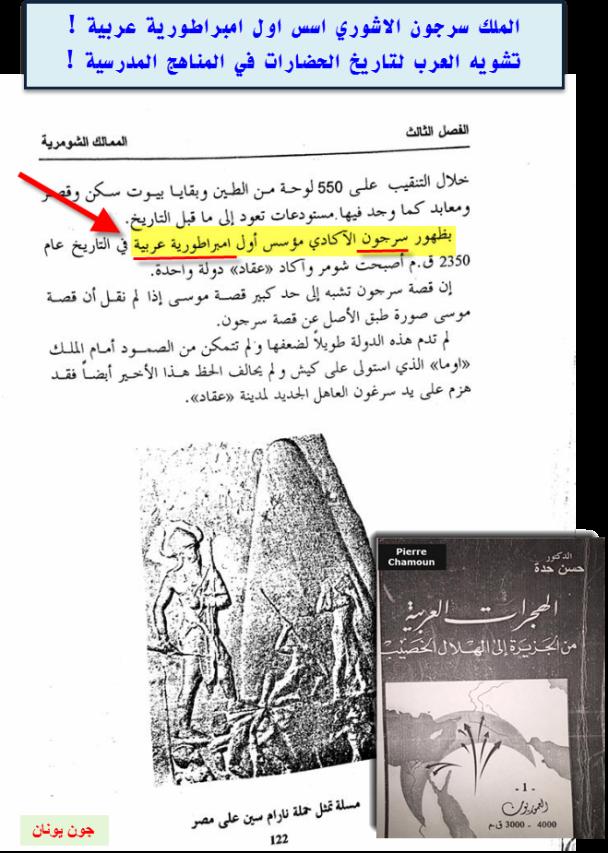 صورة سرجون اول عربي