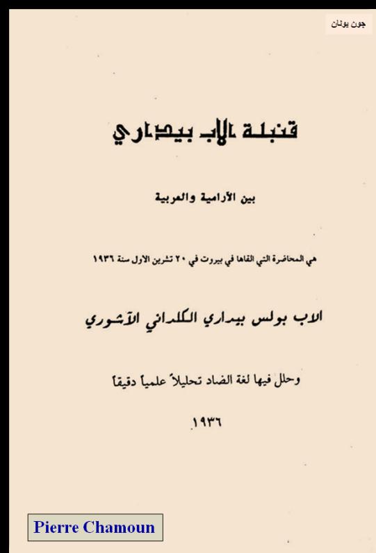 غلاف قنبلة الاب بيداري