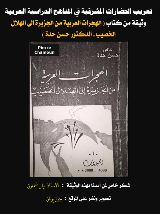 غلاف كتاب الهجرات العربية حسن حدة