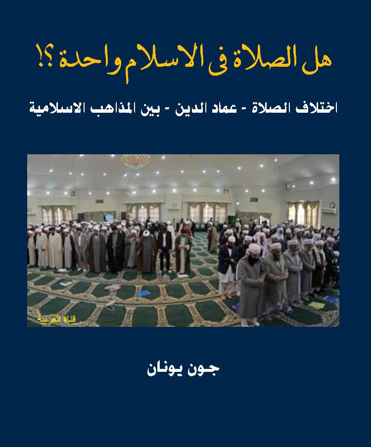 غلاف هل الصلاة في الاسلام واحدة