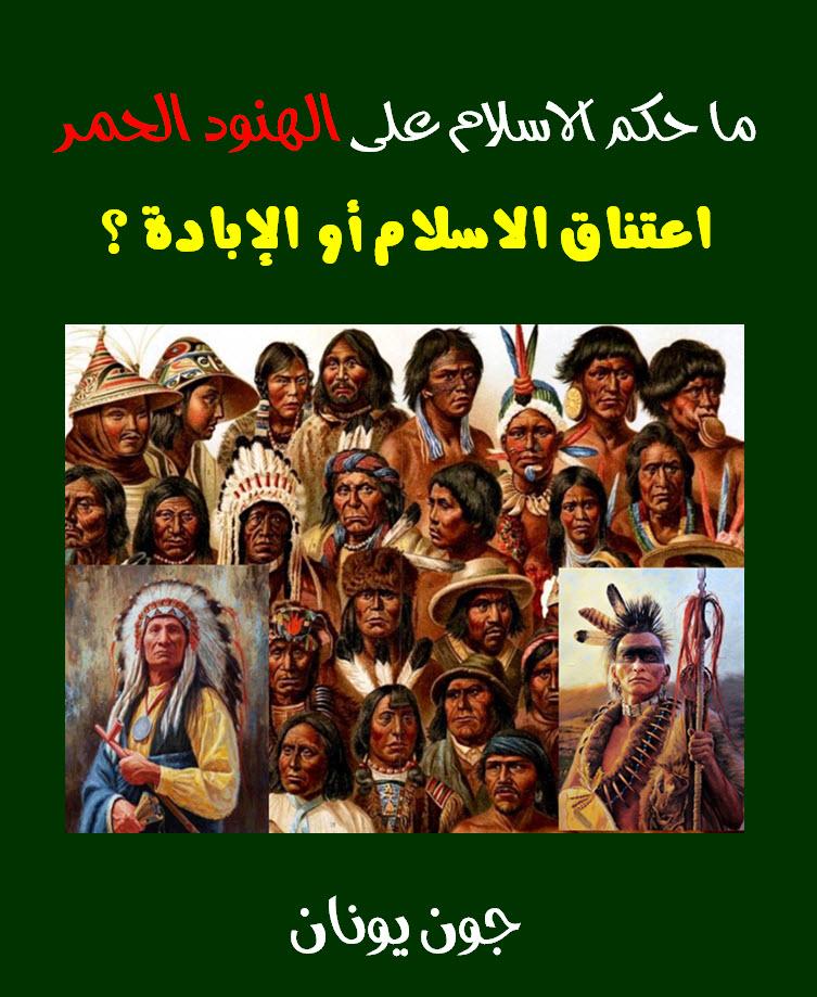 غلاف ما حكم الاسلام على الهنود الحمر