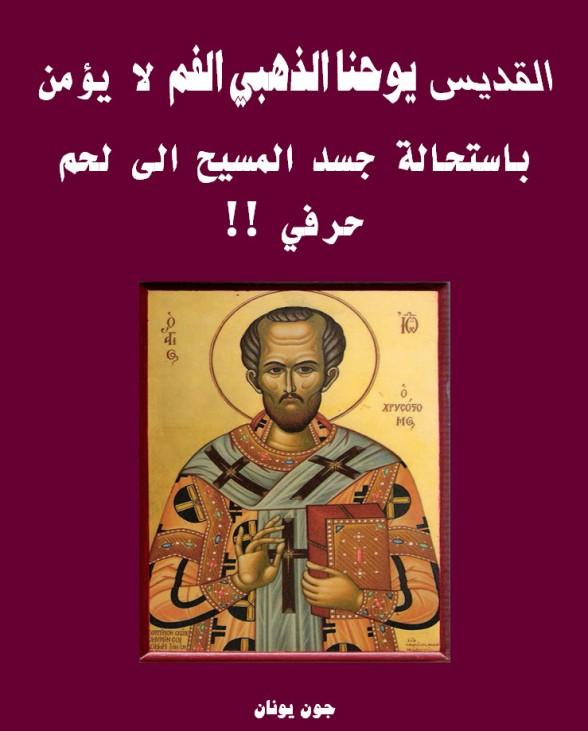 غلاف القديس فم الذهب لا يؤمن بالاستحالة