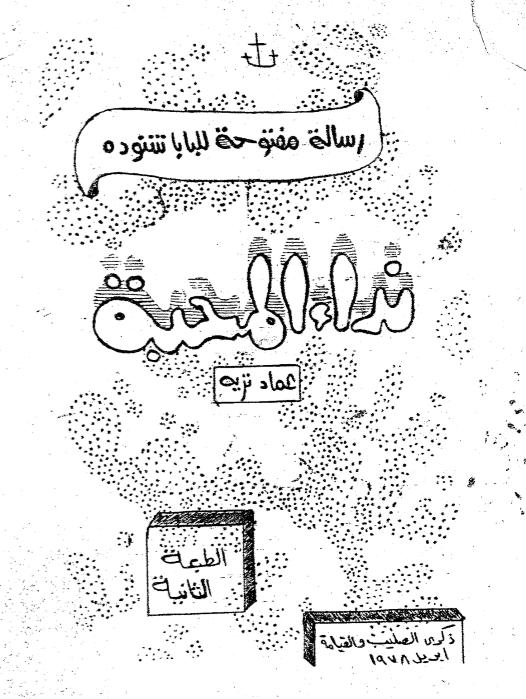رسالة مفتوحة لشنودة - عماد نزيه