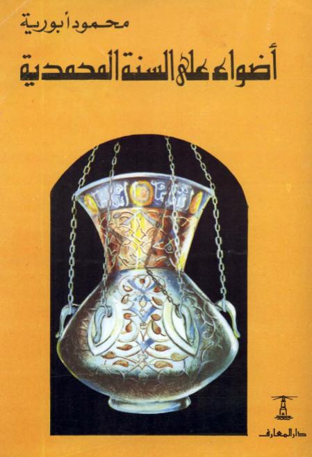 غلاف اضواء على السنة النبوية.png