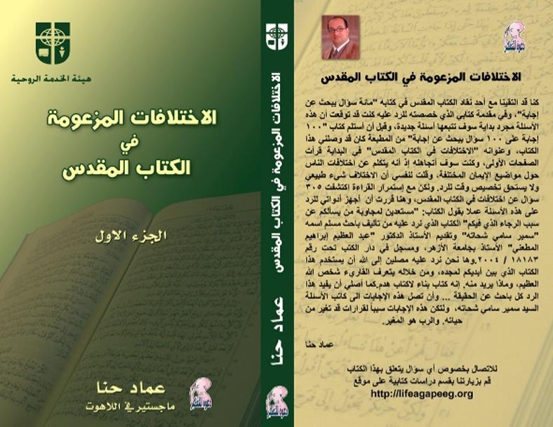 غلاف الاختلافات المزعومة في الكتاب المقدس - عماد حنا.png