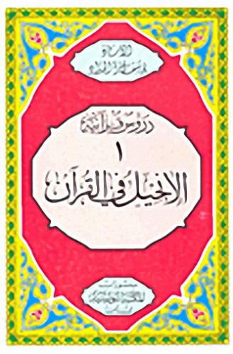 غلاف الانجيل في القران - الحداد