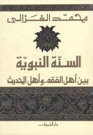 غلاف السنة النبوية - الغزالي