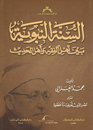 غلاف السنة النبوية بين اهل الفقه - الغزالي