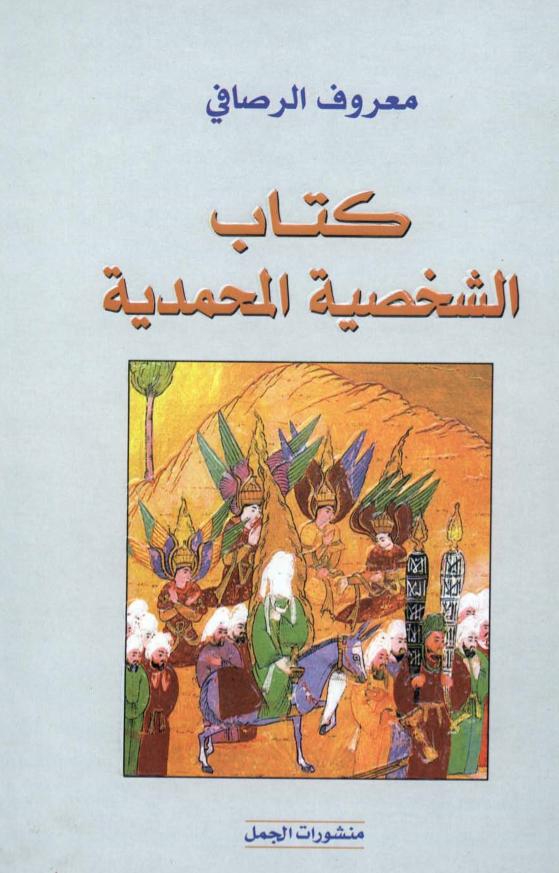 غلاف الشخصية المحمدية - الرصافي - لموقع مسيحيو