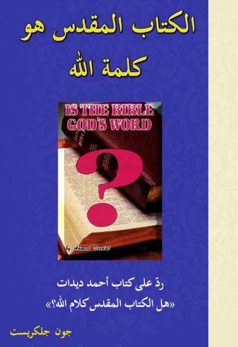 غلاف الكتاب المقدس كلمة الله - جلكرايست
