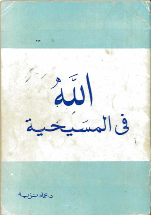غلاف - الله في المسيحية عماد نزيه