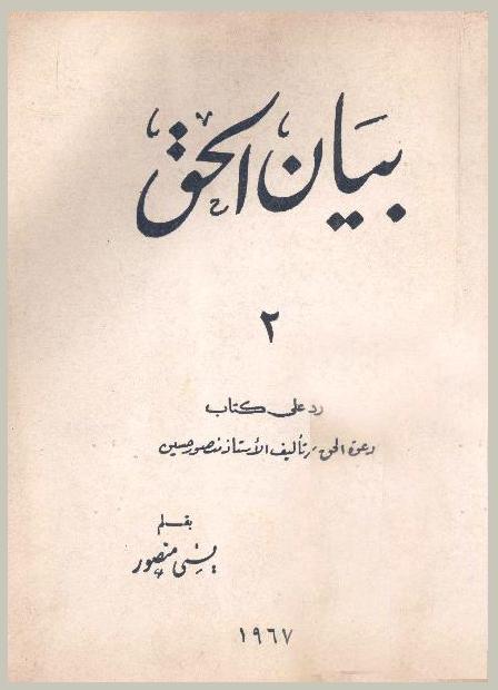 غلاف - بيان الحق - لاهوت المسيح - يسى منصور