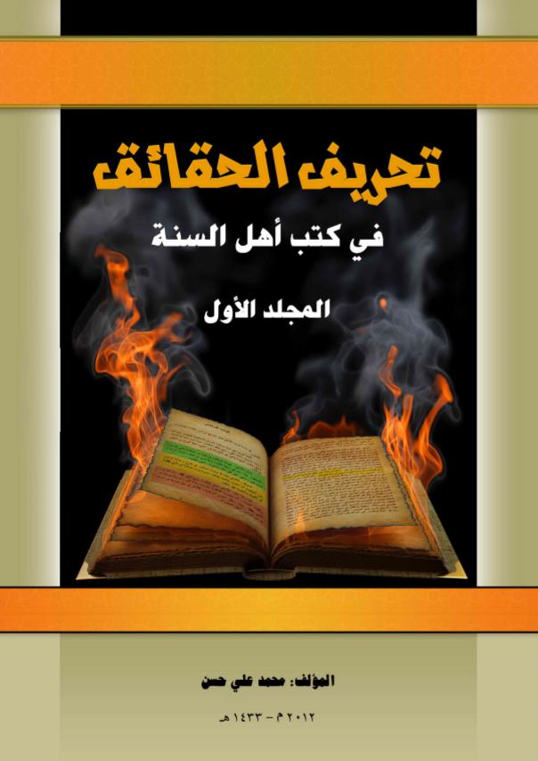 غلاف تحريف كتب اهل السنة