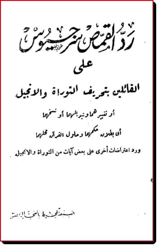 غلاف رد القمص سرجيوس على تحريف الانجيل