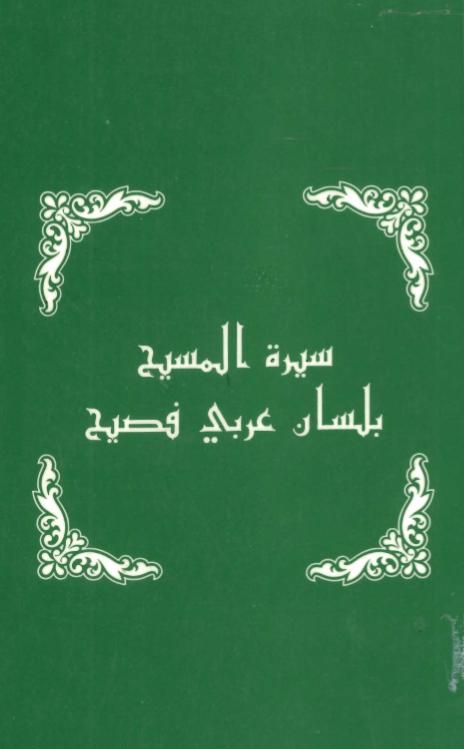 غلاف سيرة المسيح بلسان عربي فصيح