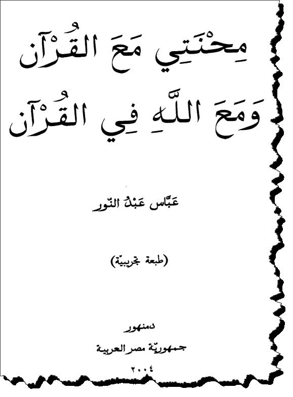غلاف محنتي مع القران والله - لموقع مسيحيو