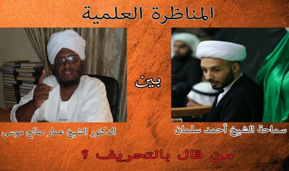 غلاف من قال بتحريف القرآن - مناظرة.png