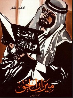 غلاف ميزان الحق - ج 1