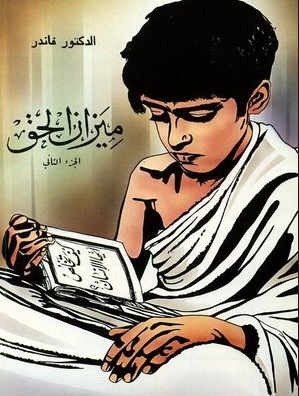 غلاف ميزان الحق - ج 2