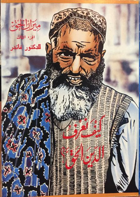 غلاف ميزان الحق - ج 3